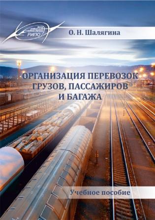 Электронное издание Организация перевозок грузов, пассажиров и багажа
