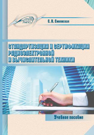 Электронное издание Стандартизация и сертификация радиоэлектронной и вычислительной техники