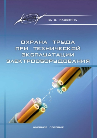 Электронное издание Охрана труда при технической эксплуатации электрооборудования