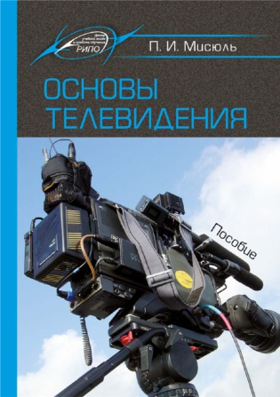 Электронное издание Основы телевидения