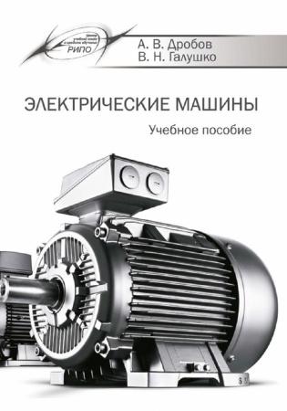 Электронное издание Электрические машины