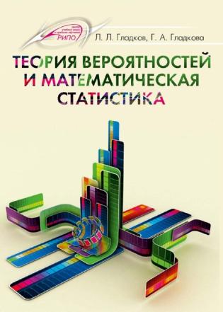 Электронное издание Теория вероятностей и математическая статистика