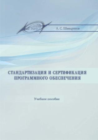 Электронное издание Стандартизация и сертификация программного обеспечения