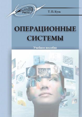 Электронное издание Операционные системы