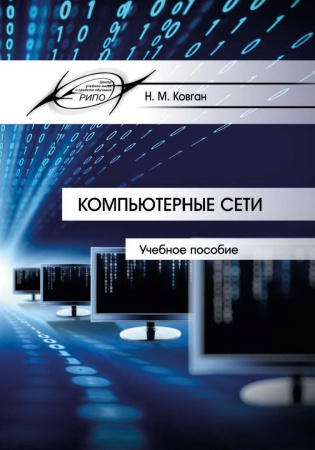 Электронное издание Компьютерные сети