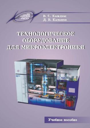 Подписка на электронное издание Технологическое оборудование для микроэлектроники