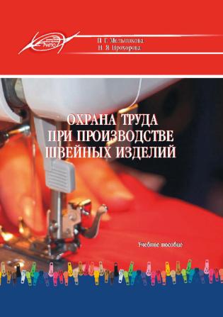 Электронное издание Охрана труда при производстве швейных изделий