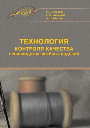 Подписка на электронное издание Технология контроля качества производства швейных изделий