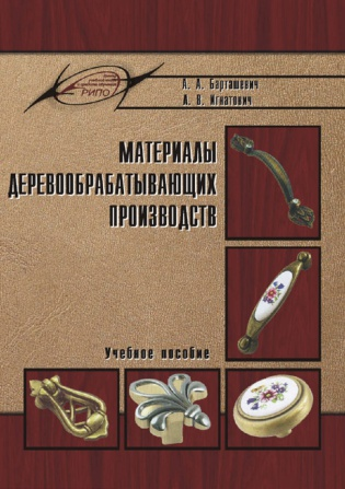 Подписка на электронное издание Материалы деревообрабатывающих производств