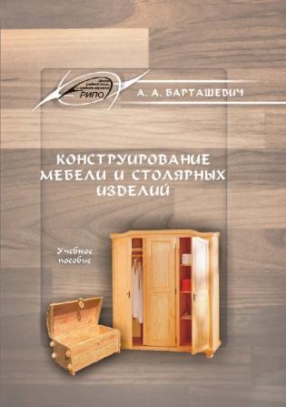 Электронное издание Конструирование мебели и столярных изделий