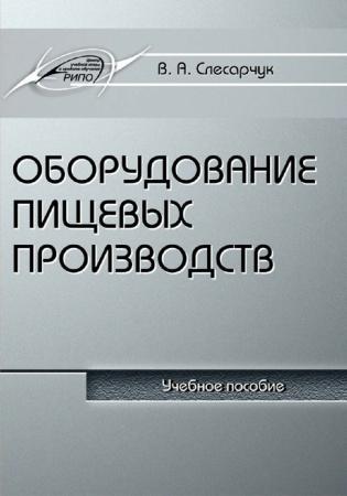 Электронное издание Оборудование пищевых производств