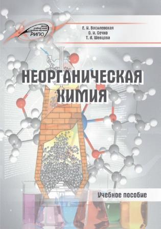 Электронное издание Неорганическая химия