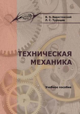 Электронное издание Техническая механика