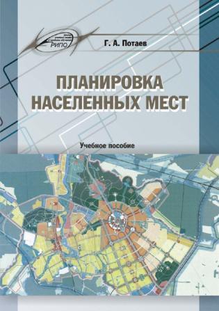 Электронное издание Планировка населенных мест