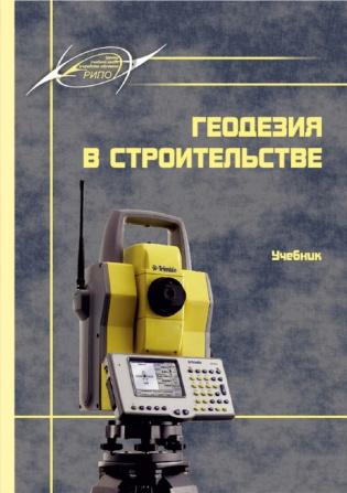 Электронное издание Геодезия в строительстве