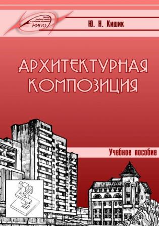 Электронное издание Архитектурная композиция