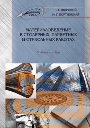 Электронное издание Материаловедение в столярных, паркетных и стекольных работах