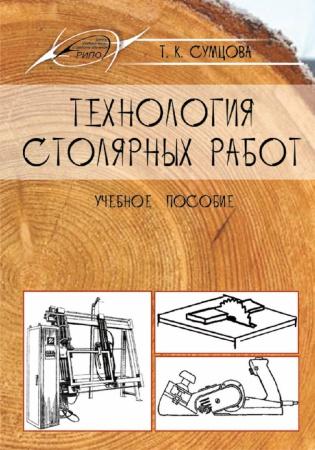 Электронное издание Технология столярных работ