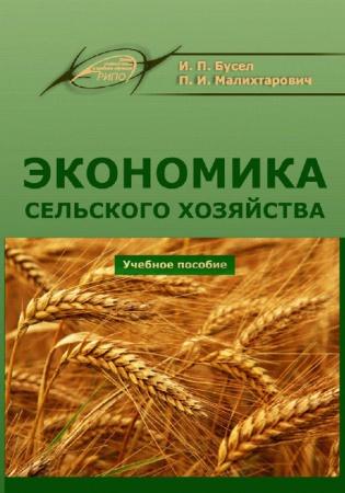 Электронное издание Экономика сельского хозяйства