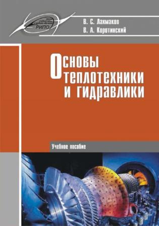 Электронное издание Основы теплотехники и гидравлики
