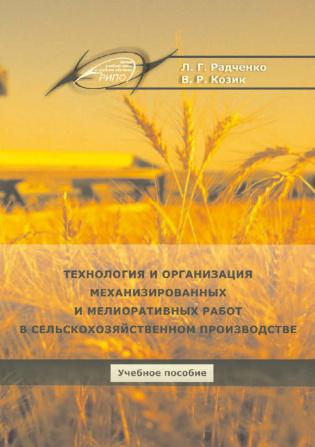 Электронное издание Технология и организация механизированных и мелиоративных работ в сельскохозяйственном производстве