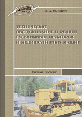 Электронное издание Техническое обслуживание и ремонт гусеничных тракторов и мелиоративных машин