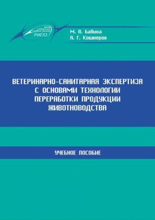 Электронное издание Ветеринарно-санитарная экспертиза с основами технологии переработки продукции животноводства
