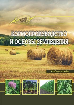 Электронное издание Кормопроизводство и основы земледелия