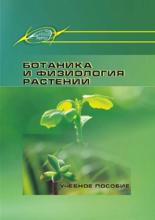 Электронное издание Ботаника и физиология растений