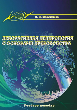 Электронное издание Декоративная дендрология с основами древоводства