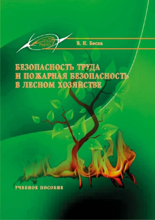 Электронное издание Безопасность труда и пожарная безопасность в лесном хозяйстве