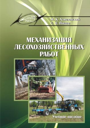 Электронное издание Механизация лесохозяйственных работ