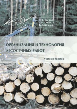 Электронное издание Организация и технология лесосечных работ