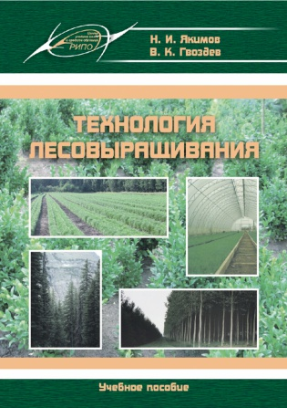 Электронное издание Технология лесовыращивания
