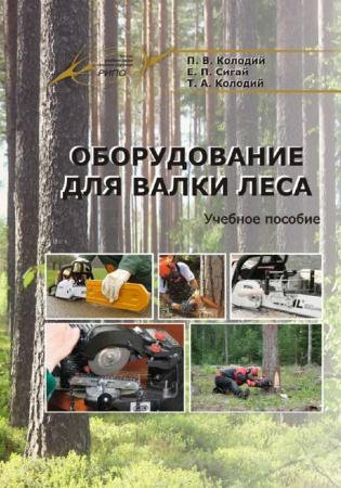 Электронное издание Оборудование для валки леса