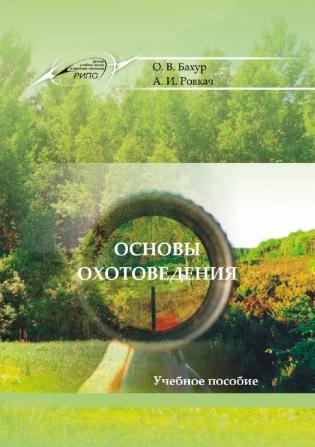 Электронное издание Основы охотоведения