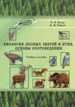 Электронное издание Биология лесных зверей и птиц. Основы охотоведения