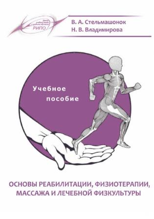 Электронное издание Основы реабилитации, физиотерапии, массажа и лечебной физкультуры