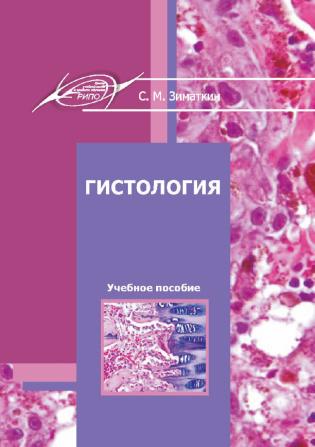 Электронное издание Гистология