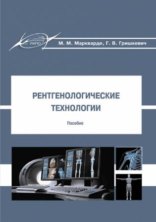 Электронное издание Рентгенологические технологии