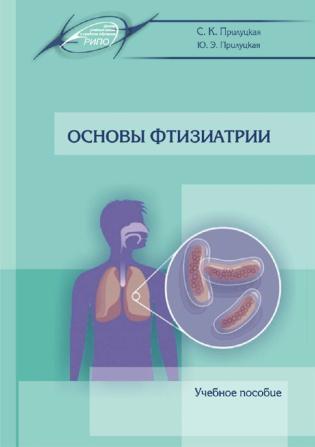 Электронное издание Основы фтизиатрии