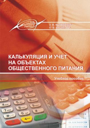 Электронное издание Калькуляция и учет на объектах общественного питания