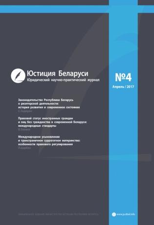 Подписка на электронное издание Юстиция Беларуси