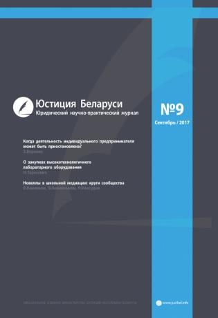 Электронное издание Юстиция Беларуси