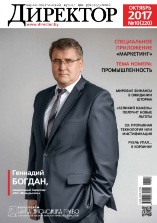 Электронное издание Директор