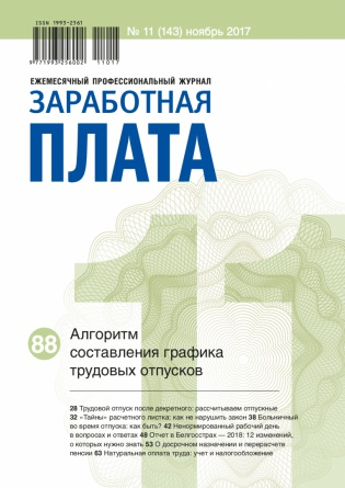 Подписка на электронное издание Заработная плата