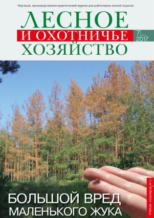 Электронное издание Лесное и охотничье хозяйство