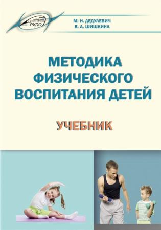 Электронное издание Методика физического воспитания детей