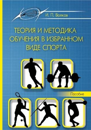 Электронное издание Теория и методика обучения в избранном виде спорта