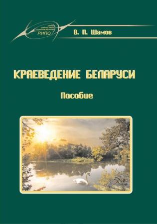 Электронное издание Краеведение Беларуси